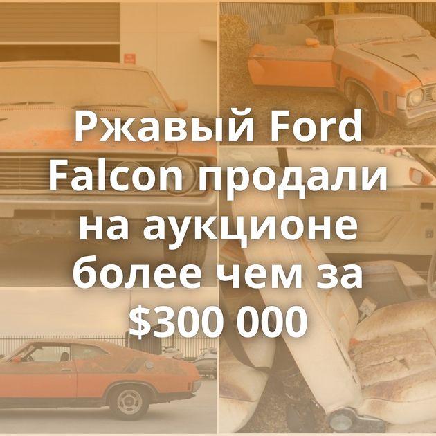 Ржавый Ford Falcon продали на аукционе более чем за $300 000