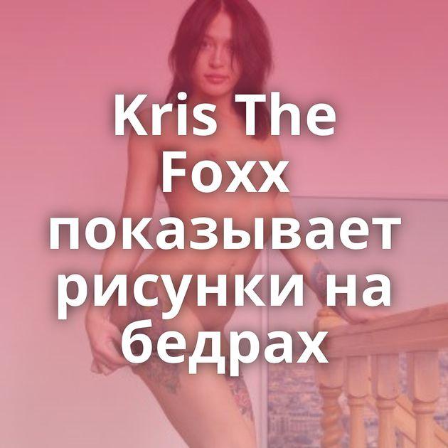 Kris The Foxx показывает рисунки на бедрах