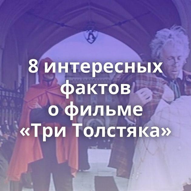 8интересных фактов офильме «ТриТолстяка»