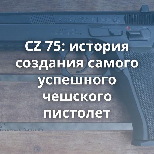 CZ75: история создания самого успешного чешского пистолет