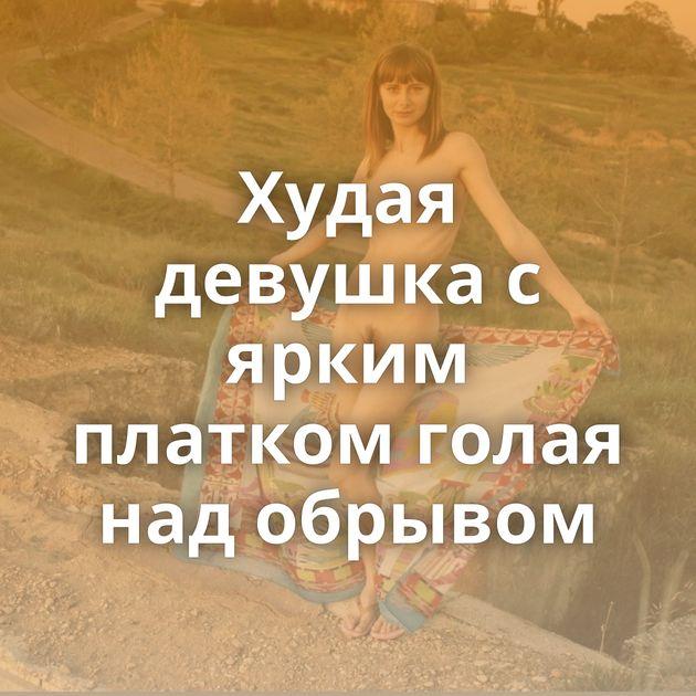 Худая девушка с ярким платком голая над обрывом