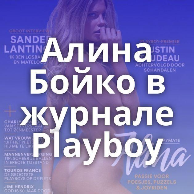 Алина Бойко в журнале Playboy