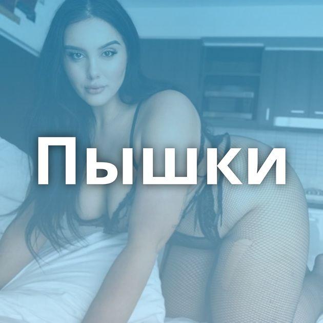 Пышки