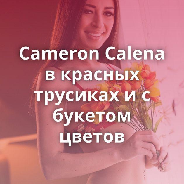 Cameron Calena в красных трусиках и с букетом цветов