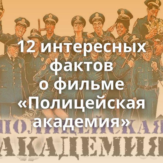 12интересных фактов офильме «Полицейская академия»