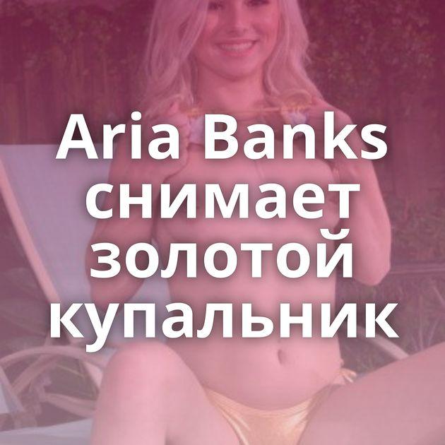 Aria Banks снимает золотой купальник