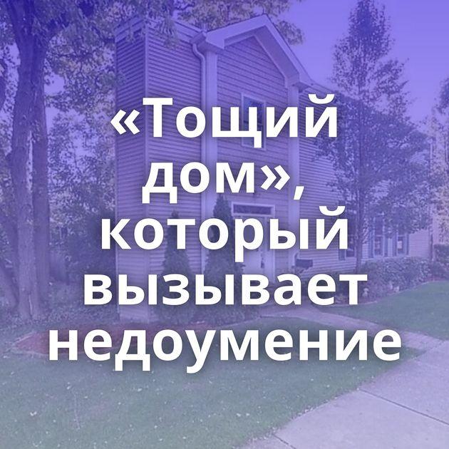 «Тощий дом», который вызывает недоумение