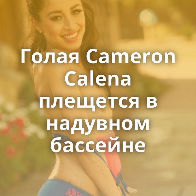Голая Cameron Calena плещется в надувном бассейне