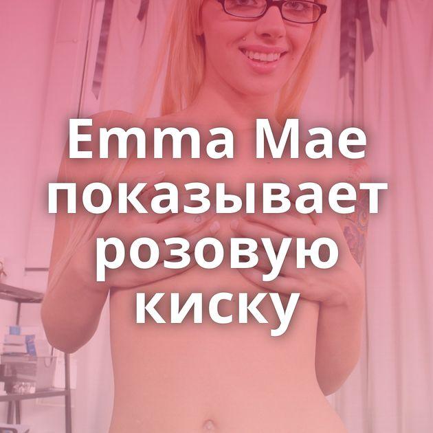 Emma Mae показывает розовую киску