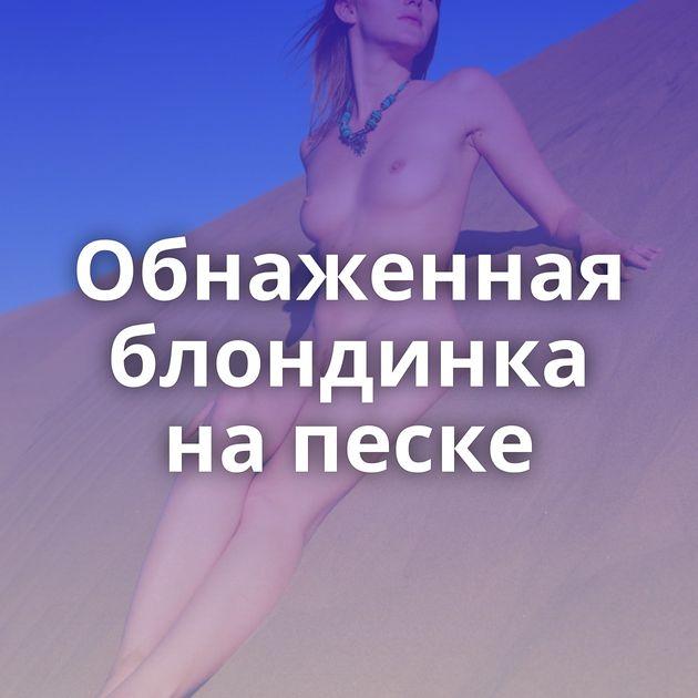 Обнаженная блондинка на песке