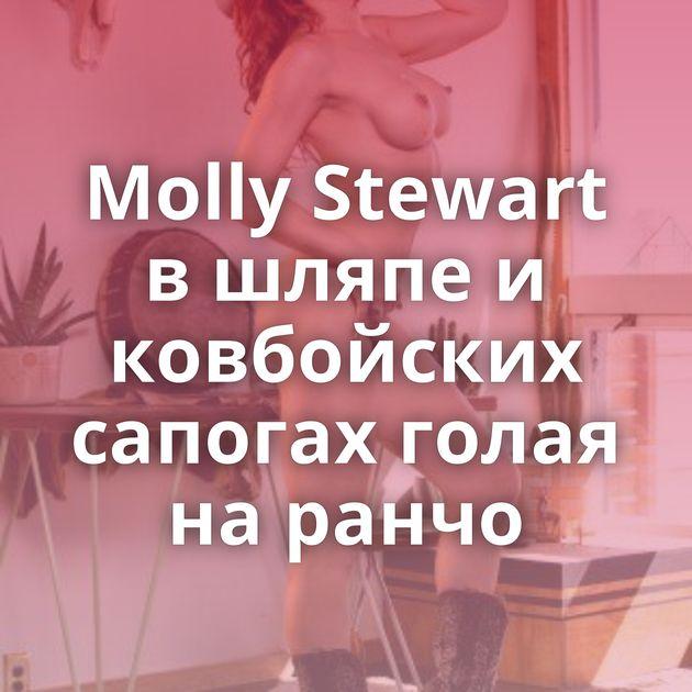 Molly Stewart в шляпе и ковбойских сапогах голая на ранчо