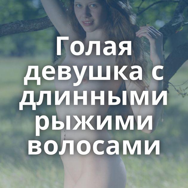 Голая девушка с длинными рыжими волосами