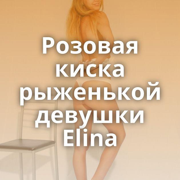 Розовая киска рыженькой девушки Elina