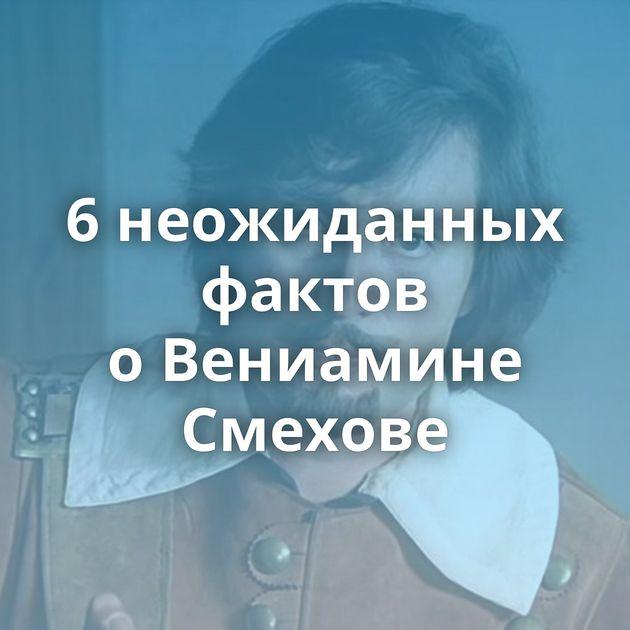 6неожиданных фактов оВениамине Смехове