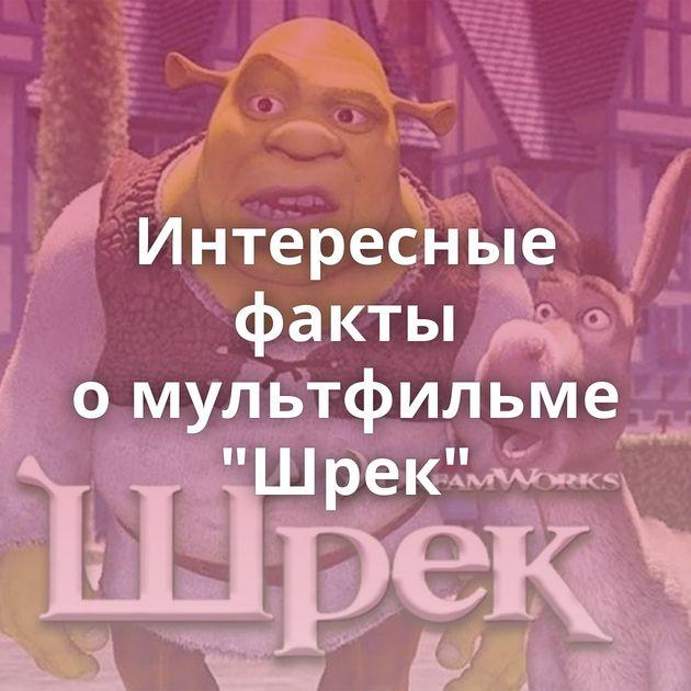 Интересные факты омультфильме