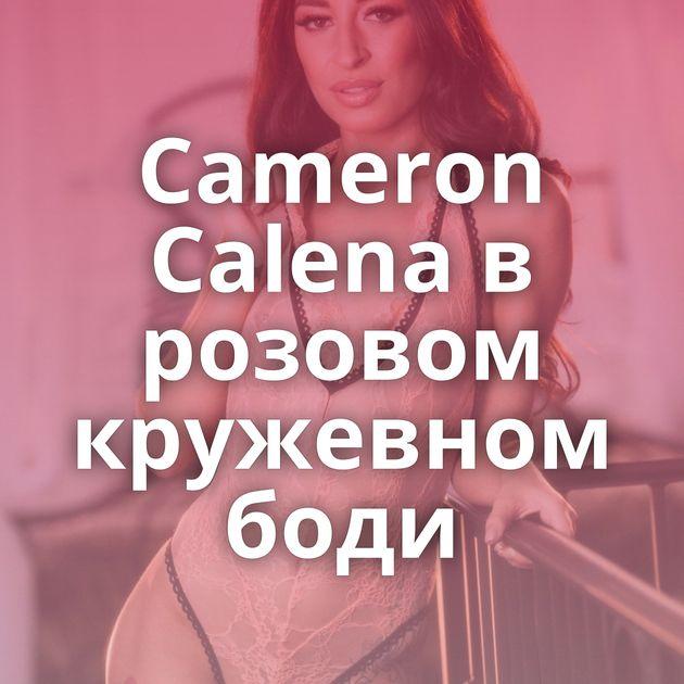 Cameron Calena в розовом кружевном боди