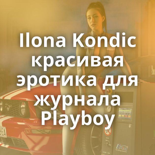 Ilona Kondic красивая эротика для журнала Playboy
