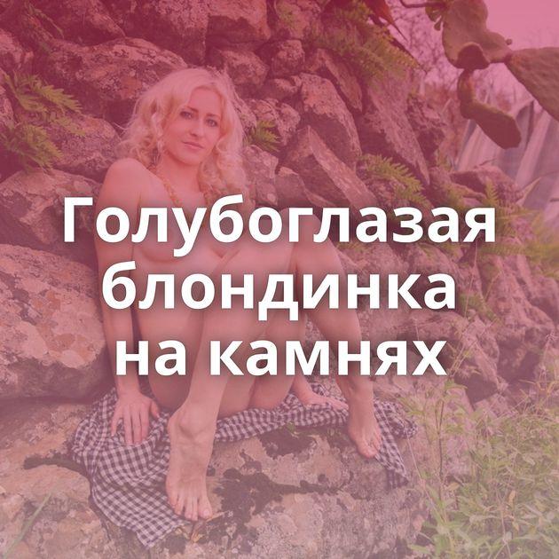 Голубоглазая блондинка на камнях