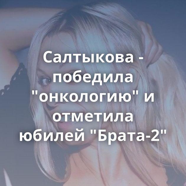 Салтыкова - победила