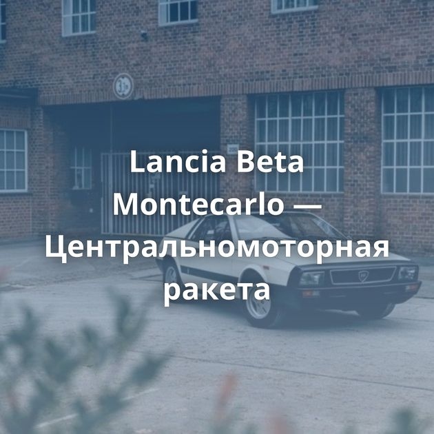 Lancia Beta Montecarlo — Центральномоторная ракета