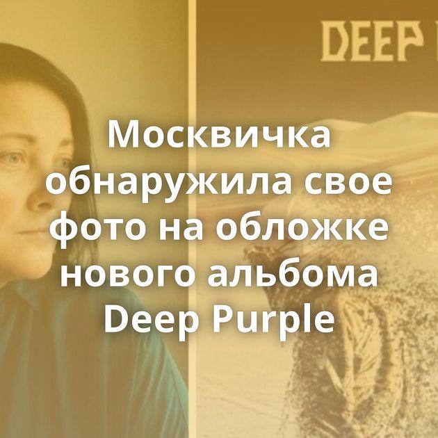 Москвичка обнаружила свое фото наобложке нового альбома Deep Purple
