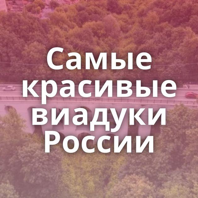 Cамые красивые виадуки России