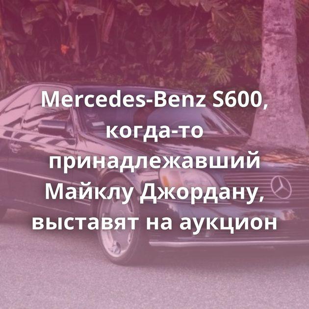 Mercedes-Benz S600, когда-то принадлежавший Майклу Джордану, выставят нааукцион