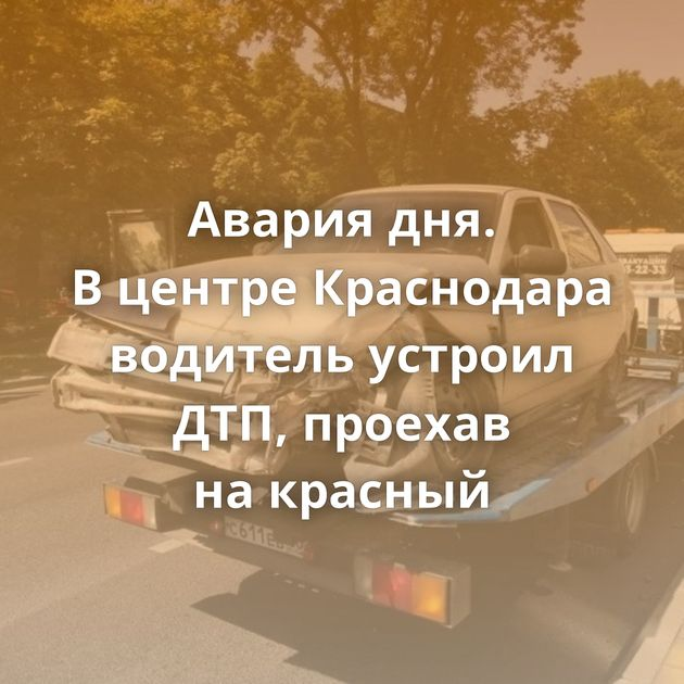 Авария дня. Вцентре Краснодара водитель устроил ДТП, проехав накрасный