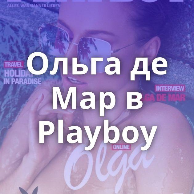 Ольга де Мар в Playboy