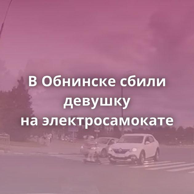 ВОбнинске сбили девушку наэлектросамокате