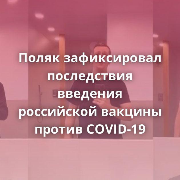 Поляк зафиксировал последствия введения российской вакцины против COVID-19