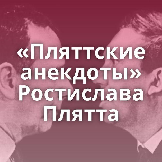 «Пляттские анекдоты» Ростислава Плятта