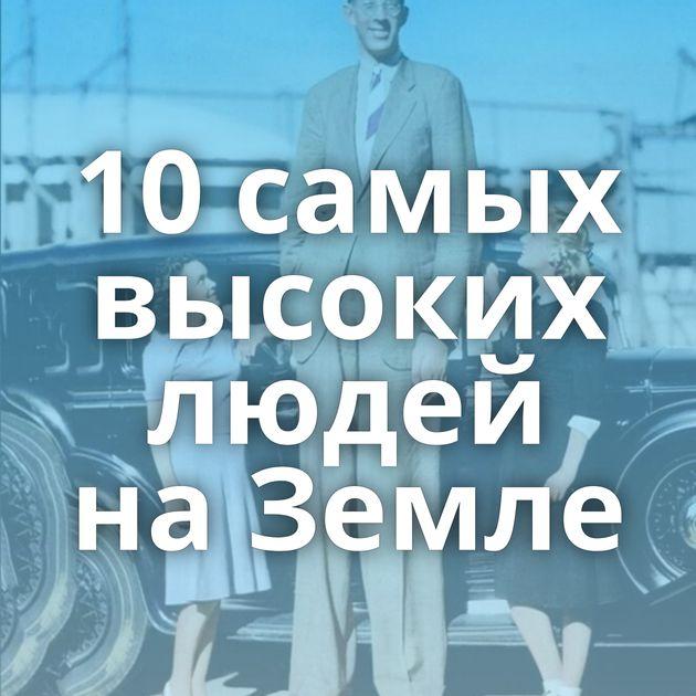 10самых высоких людей наЗемле
