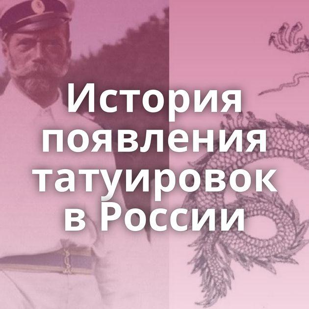 История появления татуировок в России