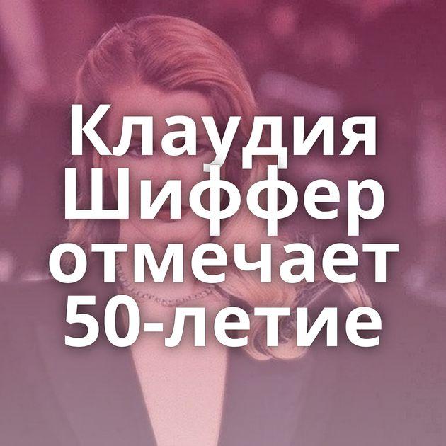 Клаудия Шиффер отмечает 50-летие