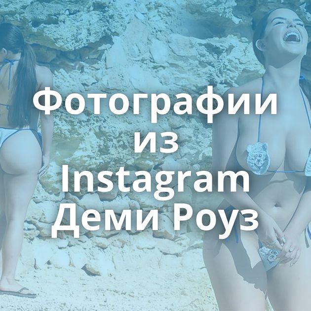 Фотографии из Instagram Деми Роуз