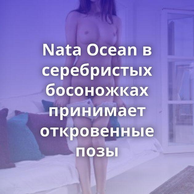 Nata Ocean в серебристых босоножках принимает откровенные позы