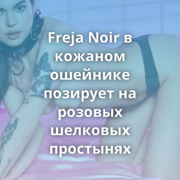 Freja Noir в кожаном ошейнике позирует на розовых шелковых простынях