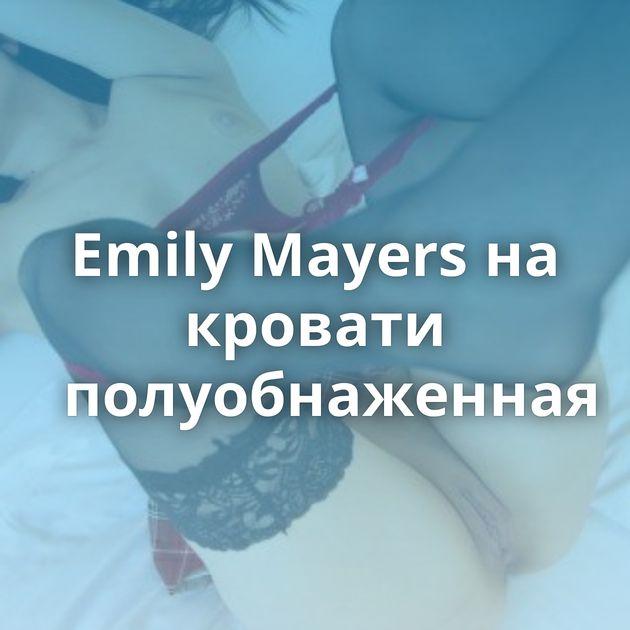 Emily Mayers на кровати полуобнаженная