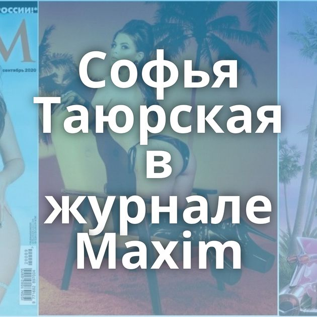 Софья Таюрская в журнале Maxim