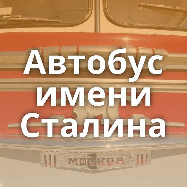Автобус имени Сталина