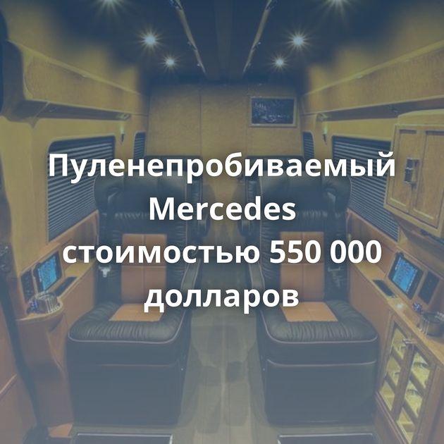 Пуленепробиваемый Mercedes стоимостью 550 000 долларов