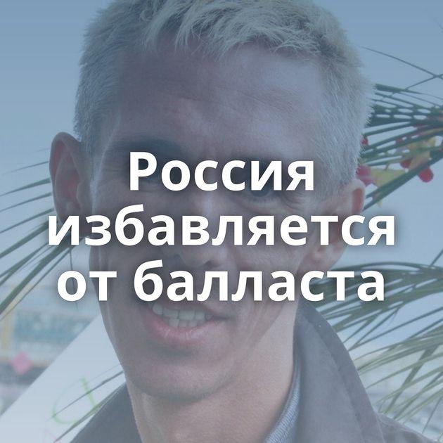 Россия избавляется отбалласта