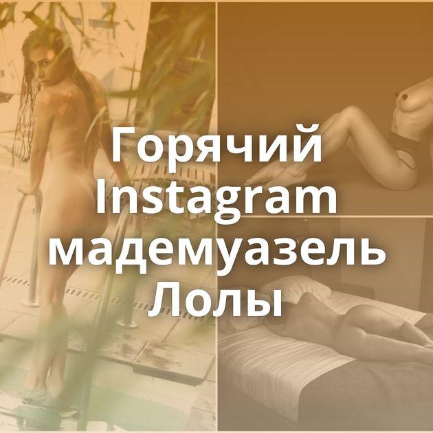 Горячий Instagram мадемуазель Лолы
