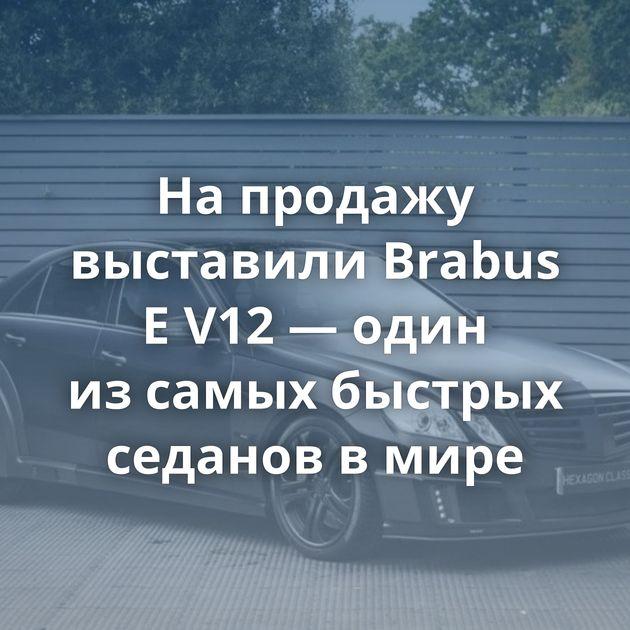 Напродажу выставили Brabus EV12— один изсамых быстрых седанов вмире