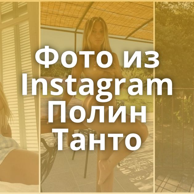 Фото из Instagram Полин Танто