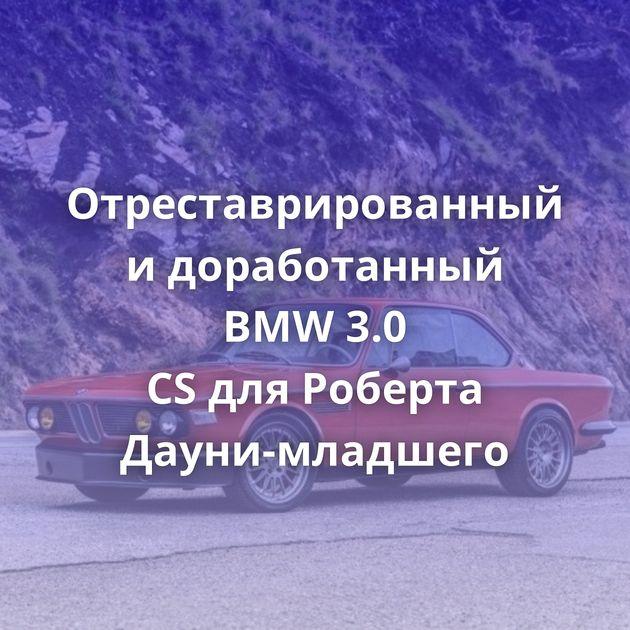 Отреставрированный идоработанный BMW3.0 CSдляРоберта Дауни-младшего
