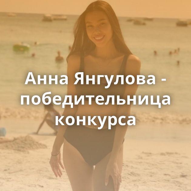 Анна Янгулова - победительница конкурса