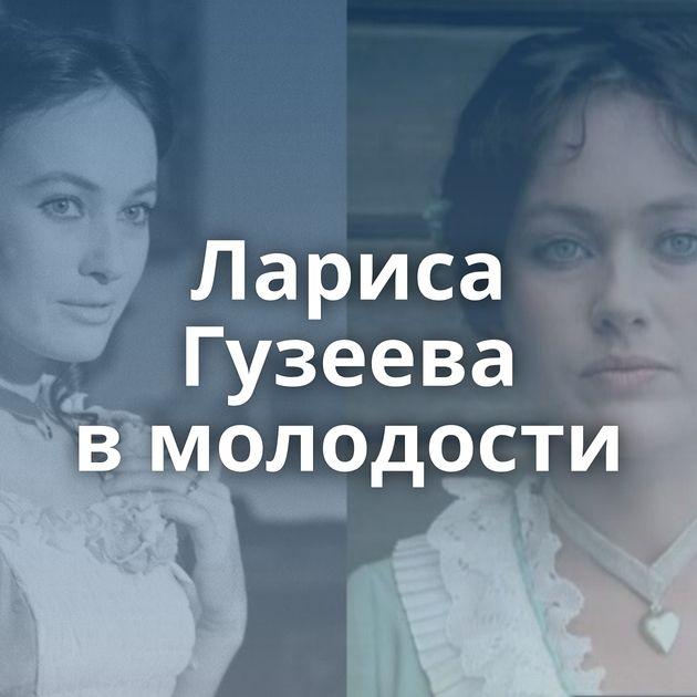 Лариса Гузеева вмолодости