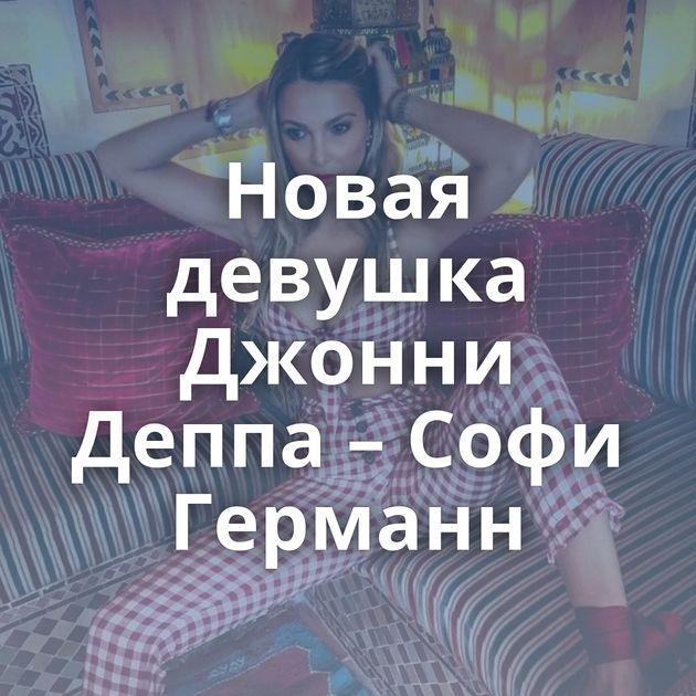 Новая девушка Джонни Деппа – Софи Германн